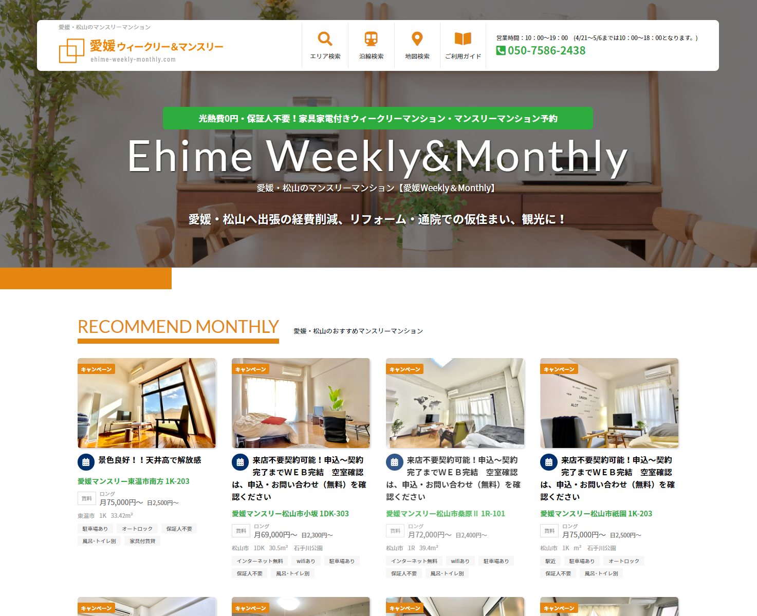 愛媛 Weekly&Monthly